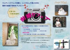 2015.11・12 東京ドレス前撮りフェア