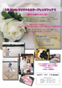 3月ドレス(web)s