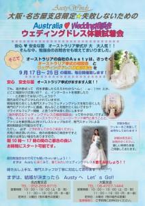 2015.9月ドレス試着体験フェアs_Fix-001